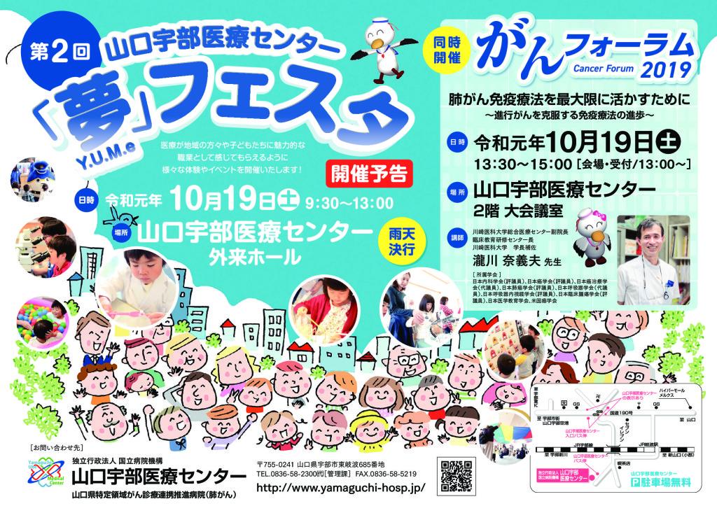夢フェスタ広告_p001